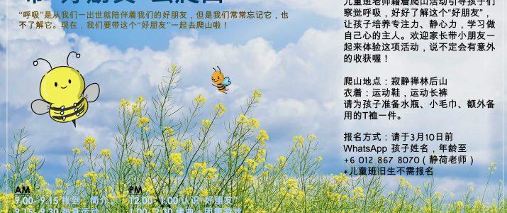 """带""""好朋友""""去爬山 3月15日(日)欢迎报名"""