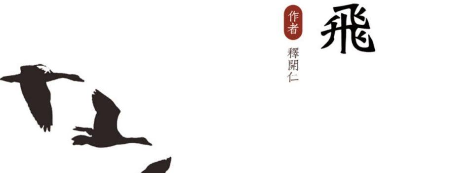 《鴻鴈于飛》──與僧眾共勉的講記