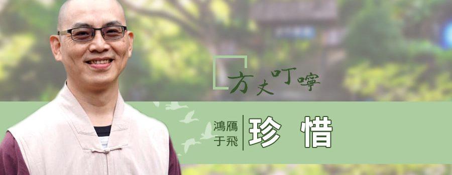 方丈叮嚀_鴻鴈于飛03:珍惜