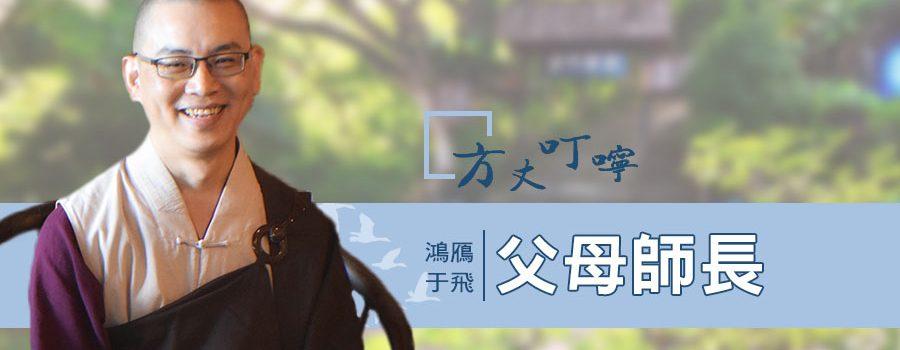 方丈叮嚀_鴻鴈于飛05:父母師長