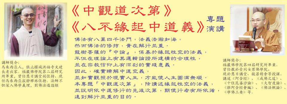 《中觀道次第》專題演講_開仁長老主講於台灣中佛青會館