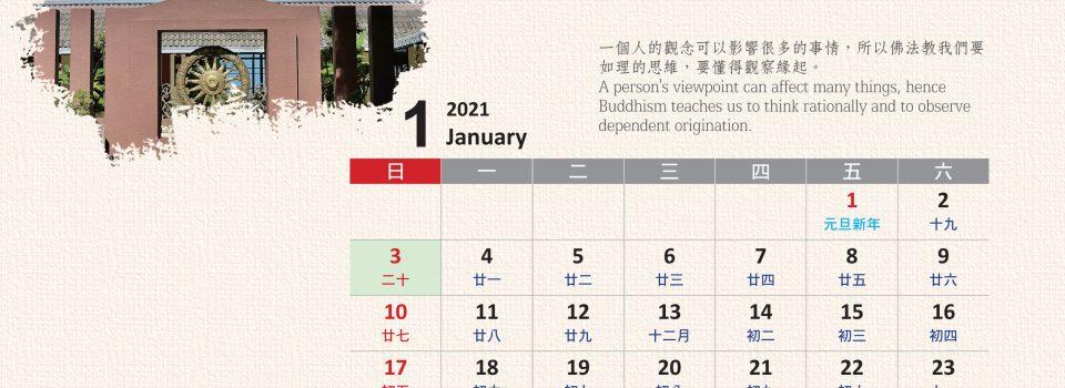 2021年電子版月曆