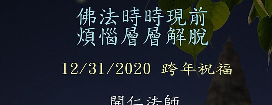 2021新年跨年祝福——開仁長老(寂靜禪林方丈)