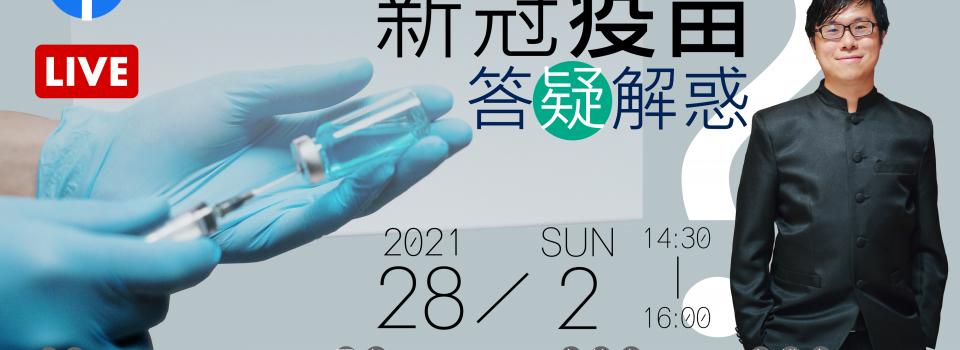 新冠疫苗:答疑解惑~線上講座疫情系列(3)